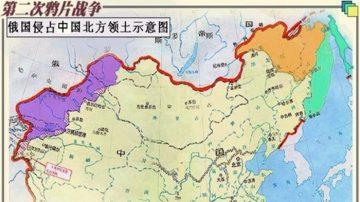 俄修訂教科書刪侵佔中國領土 中共默不作聲