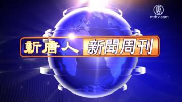 【新闻周刊】第659期(2018/12/23)