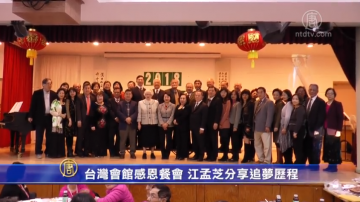 圣诞节临近 纽约华人社团节日气氛浓厚