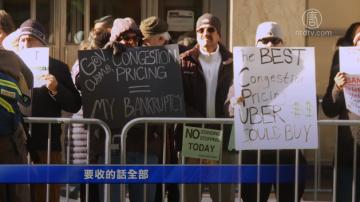 纽约计程车 州长办公室前抗议收取拥堵费