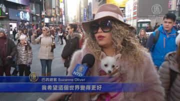 紐約時代廣場 世界各地民眾訴說新年願望