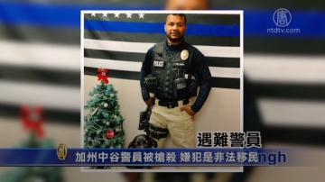 加州中谷警員被槍殺 嫌犯是非法移民