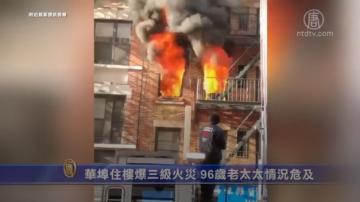 華埠住樓爆三級火災 96歲老太太情況危及