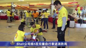 Shell公司捐5百兒童自行車送消防局
