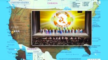 【2018十大国际新闻之七】回顾2018神韵巡回演出 足迹遍及五大洲