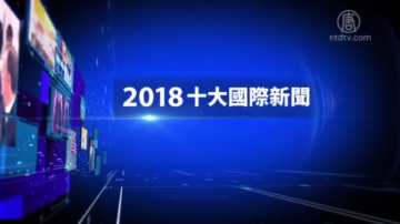 【2018十大国际新闻】完整版
