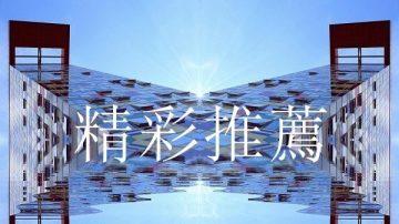 【精彩推薦】北京驚濤駭浪來襲? /習送黃奇帆6字