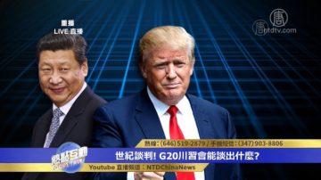 【热点互动】世纪谈判!G20川习会能谈出什么?