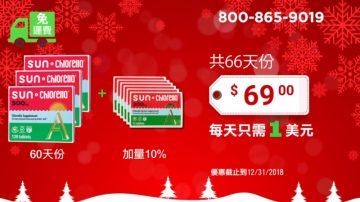 【广告】Sun Chlorella升康力小球藻 年终限时大优惠(120″)