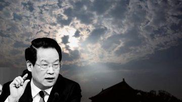 陸媒首次披露 項俊波情婦與北京豪宅