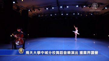 飛天大學中城分校舞蹈音樂演出 獲業界讚譽