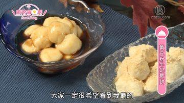 厨娘香Q秀:秋叶羊羹/黄豆粉牛奶蕨饼