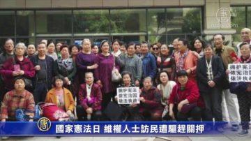 国家宪法日 维权人士访民遭驱赶关押
