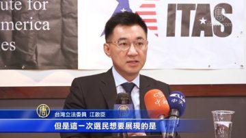 台湾选举深化民主  江启臣:选民大于政党
