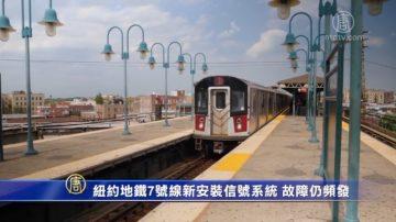 纽约地铁7号线新安装信号系统 故障仍频发