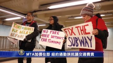 MTA漲價在即 紐約通勤族抗議交通費貴