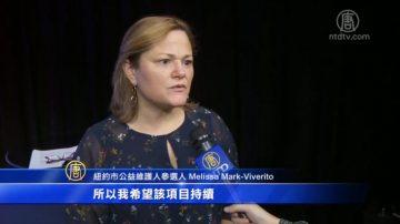 马丽桃参选纽约公益维护人 主打交通公屋议题