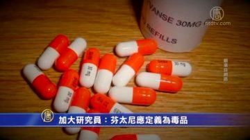 加大研究员:芬太尼应定义为毒品