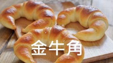 金牛角麵包 漂亮、簡單易做(視頻)