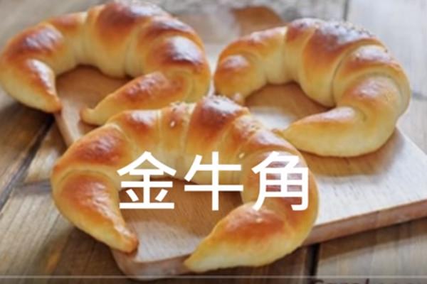 金牛角面包 漂亮、简单易做(视频)
