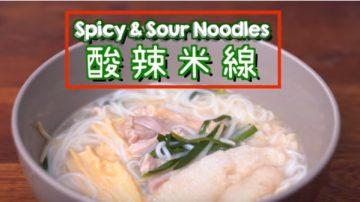 酸辣米線、竹笙雞肉米線 營養又美味 家庭簡單做法(視頻)