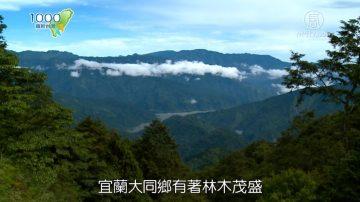 1000步的缤纷台湾:宜兰大同 品尝泰雅风味