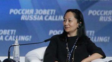 陳思敏:華為副董事長孟晚舟出事的三大懸念