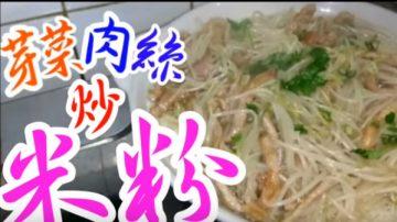 芽菜肉絲炒米粉 美味一家大小都愛吃(視頻)
