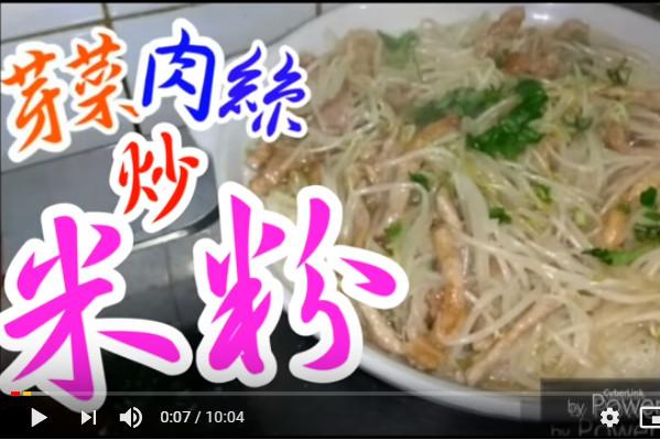 芽菜肉丝炒米粉 美味一家大小都爱吃(视频)