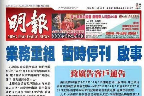 流年不利 海外亲共中文媒体遭遇寒冬