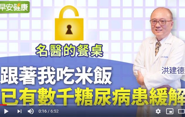 名医推荐:米饭这样吃 可缓解糖尿病(视频)
