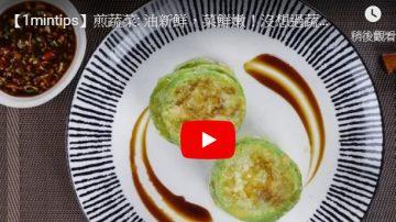 煎蔬菜 沒想到還可以這樣料理(視頻)