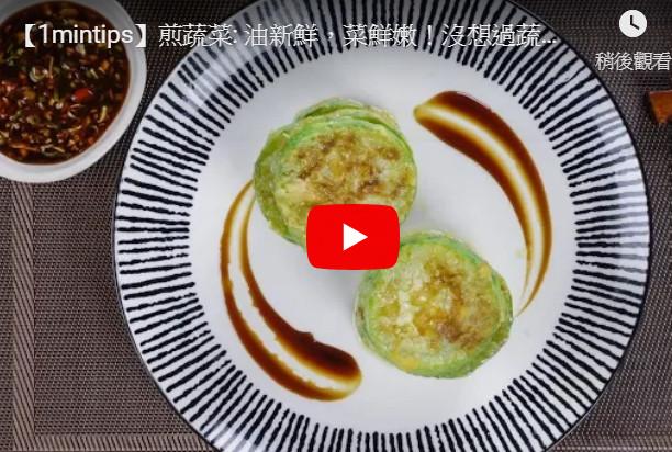 煎蔬菜 没想到还可以这样料理(视频)