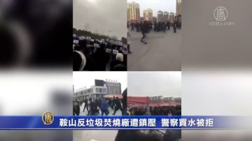 鞍山反垃圾焚烧厂遭镇压 警察买水被拒