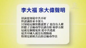 【禁闻】12月20日退党精选
