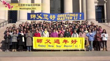 美國法輪功學員恭祝李洪志師父新年快樂