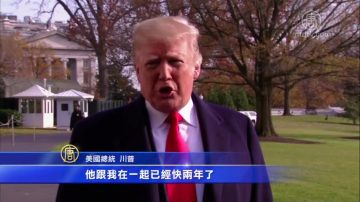 川普宣布:白宮幕僚長凱利年底離職