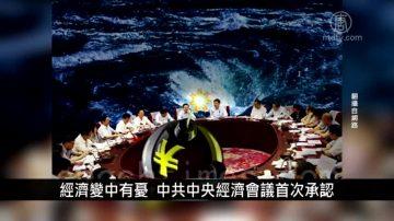 【中国一分钟】中共渗透美国学术机构 华府展开跨部门调查