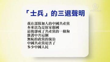 【禁闻】12月23日退党精选