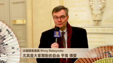 法国国会议员Rémy Rebeyrotte拜年