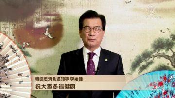 韩国忠清北道知事李始钟拜年
