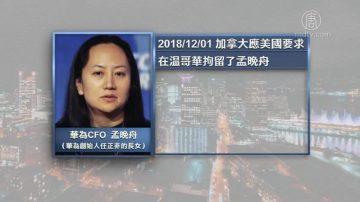 孟晚舟3本香港護照3個姓名 港保安局長:不正常