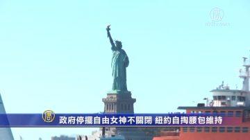 政府停摆自由女神像不关闭 纽约自掏腰包维持