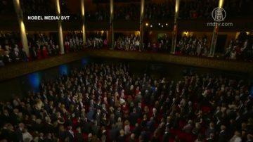 2018年度諾貝爾獎舉行傳統頒獎音樂會