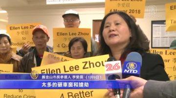 【2018十大新聞】舊金山市長選戰 華裔候選人挑戰政治正確