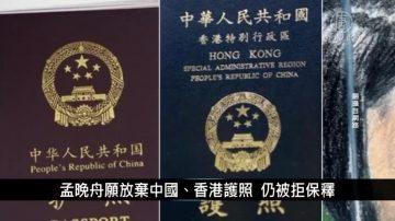 中國一分鐘:孟晚舟願放棄中國、香港護照 仍被拒保釋
