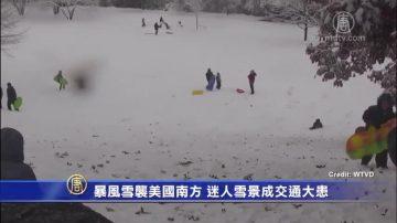 暴風雪襲美國南方 迷人雪景成交通大患