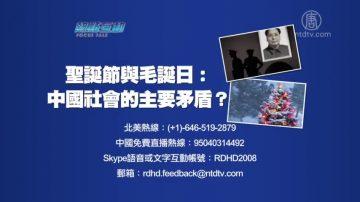 【预告】热点互动:圣诞节与毛诞日:中国社会的主要矛盾?