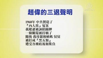 【禁闻】12月28日退党精选