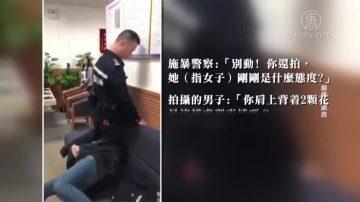 深圳警察施暴视频传开 引发网友谴责